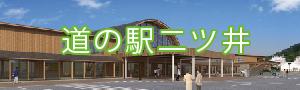 道の駅二ツ井ウェブサイト