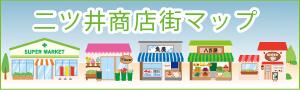 二ツ井商店街マップ